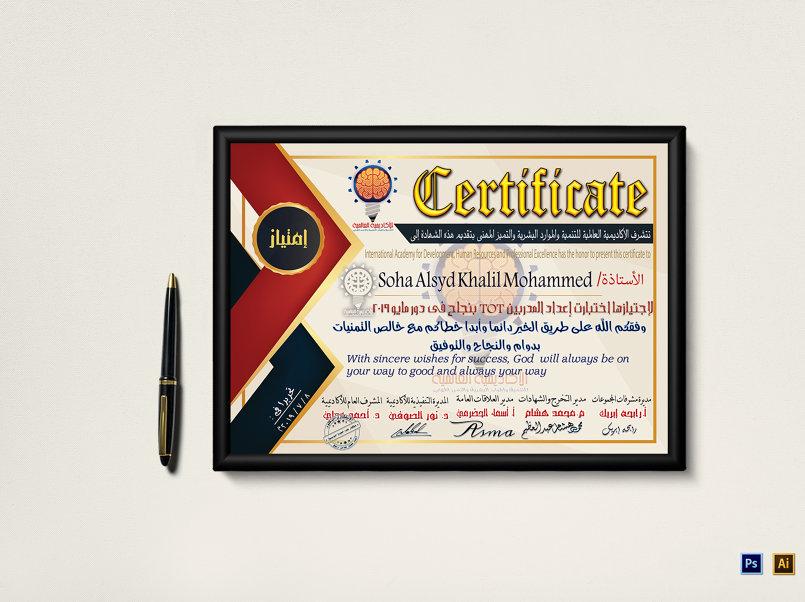 شهادة الأكاديمية