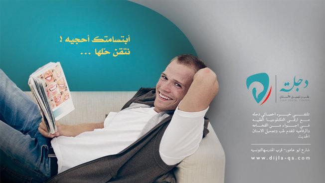 Dijla Dental Clinic Ads
