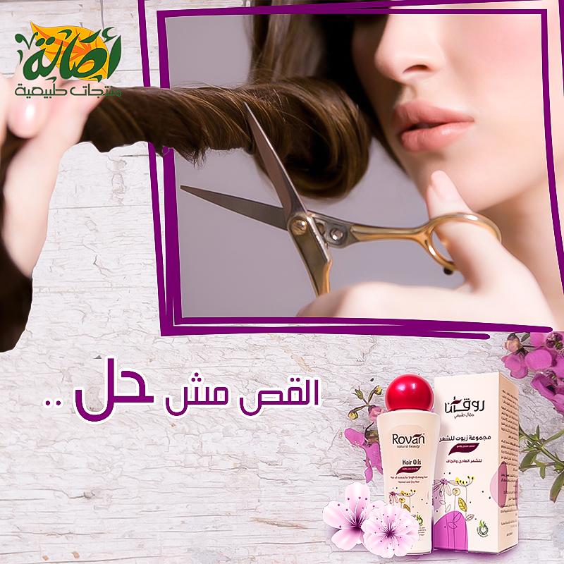 Asala for Natural Cosmetics-Social Media Posts