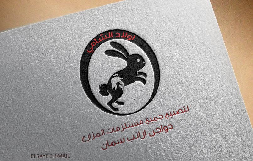 """لوجو شركه """"اولاد الشامي"""""""