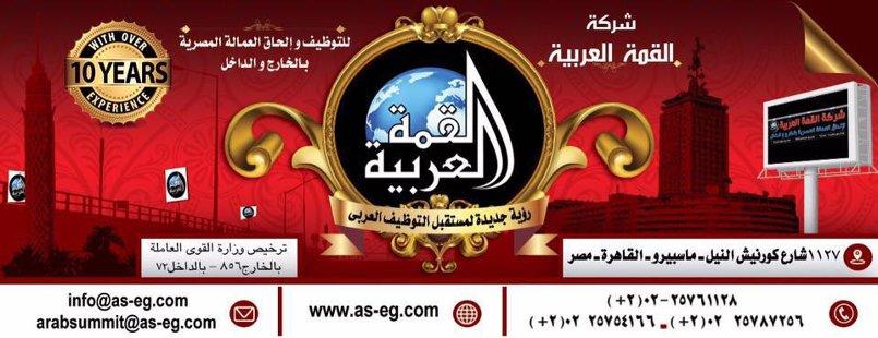 شركة القمة العربية لالحاق العمالة المصرية بالخارج