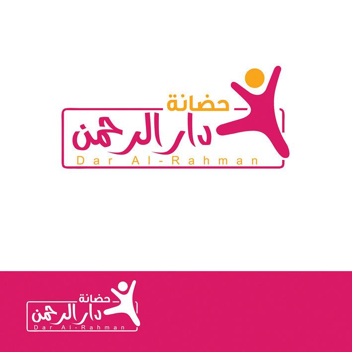 Dar Al-rahman