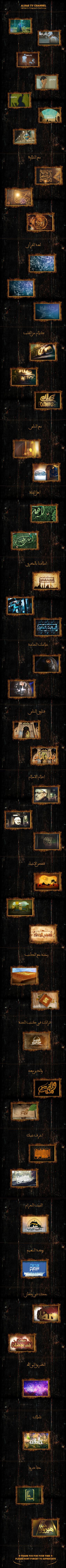 Al-Nas Tv Channel