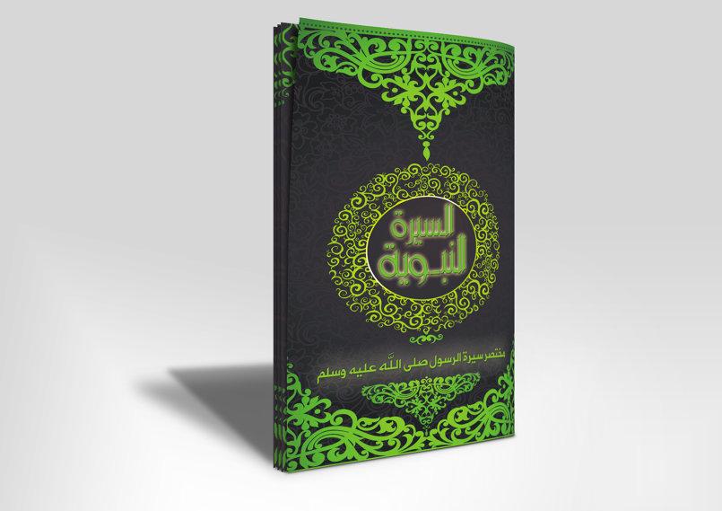 مشروع -مختصر السيرة النبوية الشريفة -