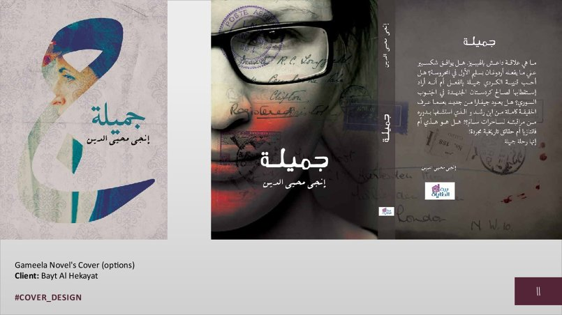 Gameela Novel's Cover (options) Client: Bayt Al Hekayat