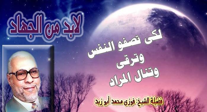 حكم الشيخ فوزي محمد ابو زيد