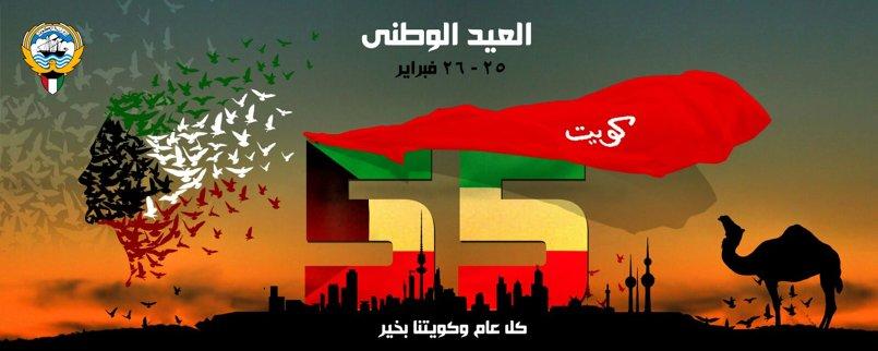 العيد الوطنى للكويت