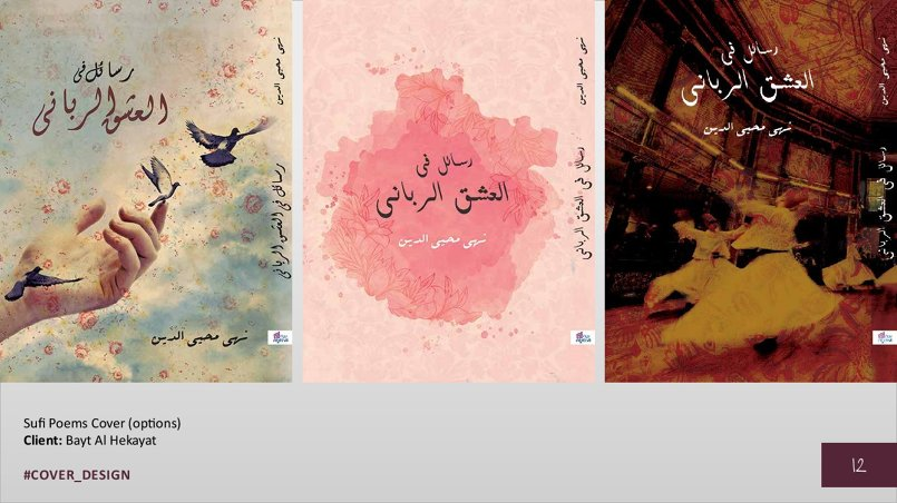 Sufi Poems Cover (options) Client: Bayt Al Hekayat