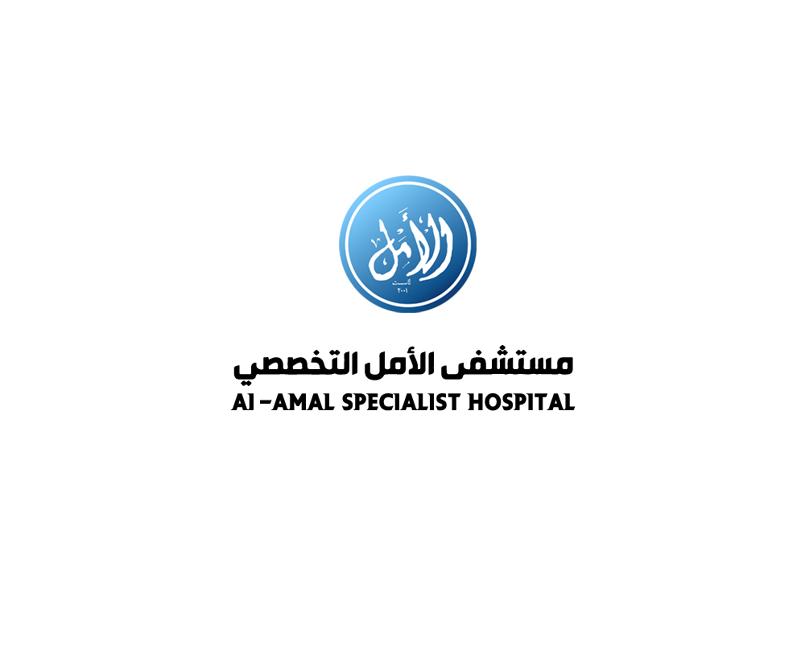 مستشفى الأمل | هوية بصرية