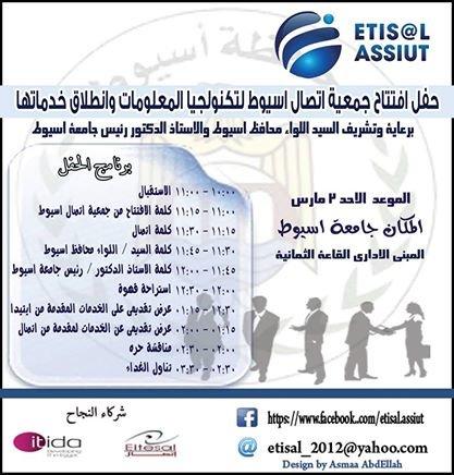 تصميم دعوة لصالح جمعية اتصال باسيوط