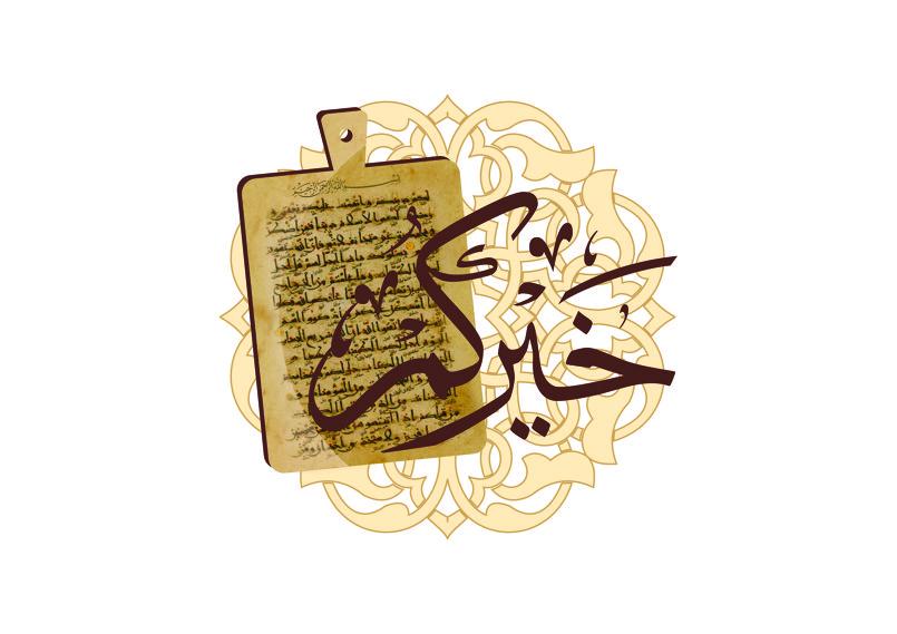 برنامج خيركم من تعلم القرآن وعلمه