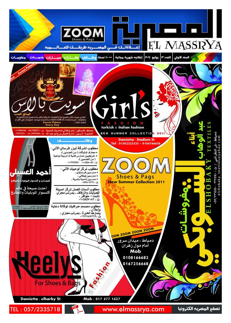 تصميم جريدة إعلانية