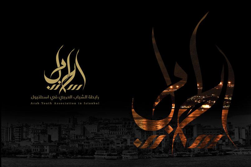 رابطة الشباب العربي باسطنبول