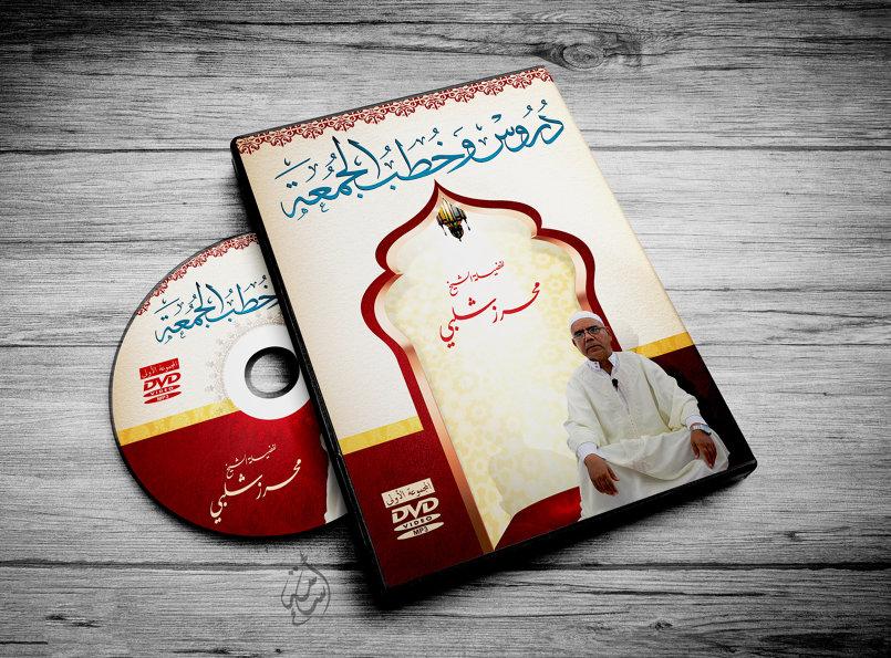 غلاف + ملصق قرص DVD