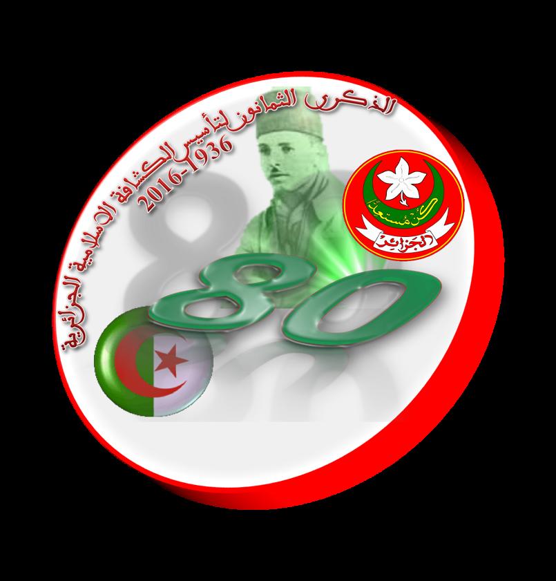 شعار الذكرى 80