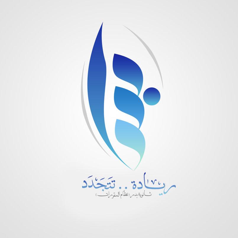 شعار مدرسة بدر الثانوية