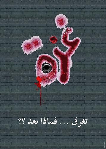 Gazza Poster