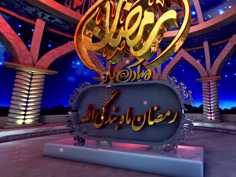 فاصل رمضاني باللغة الفارسية