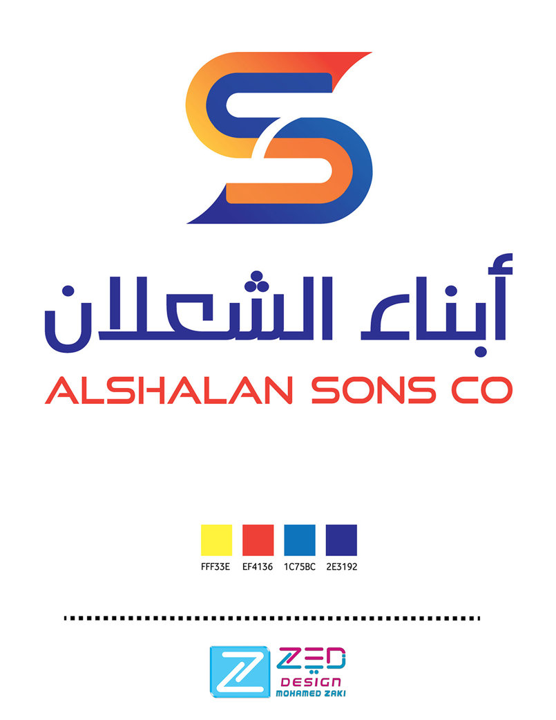 Al Shalan Sons Co Logo