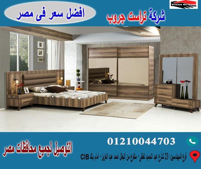سعر غرف نوم 2020/ غرف نوم كلاسيك ( عروض متنوعة )