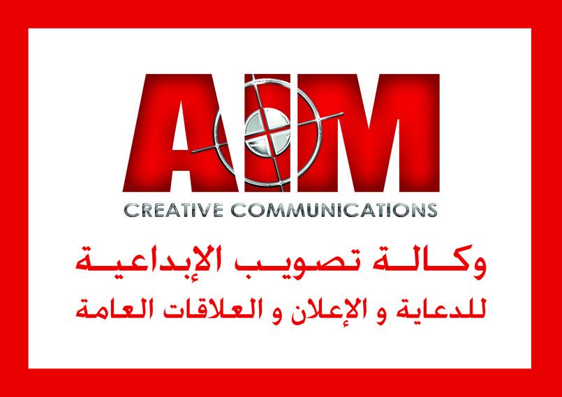 وكالة تصويب الإبداعية للدعاية والإعلان و العلاقات العامة