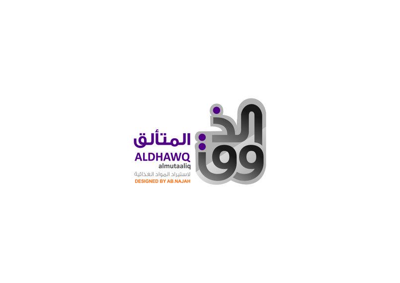 شعار شركة الذوق المتألق