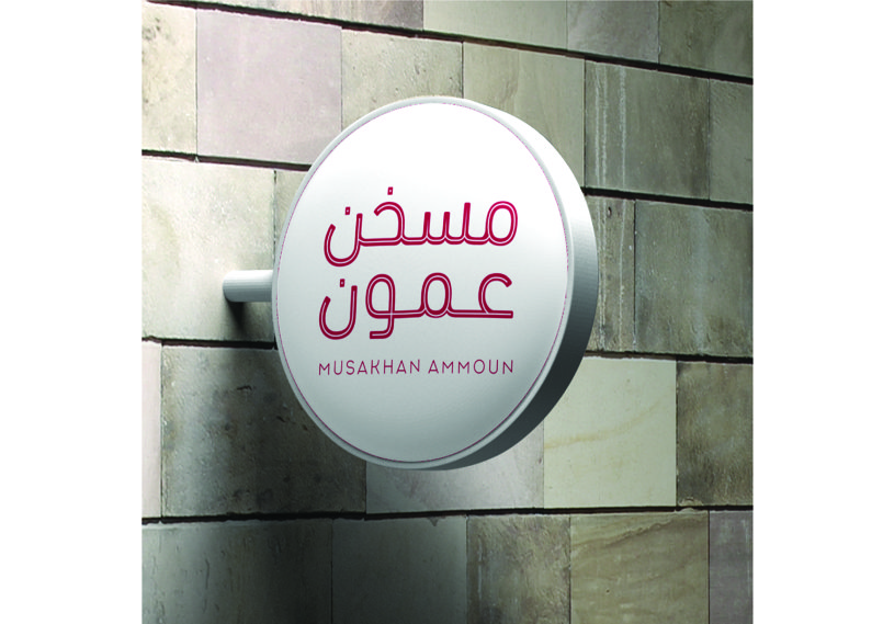 Musakhan Amoun re-branding