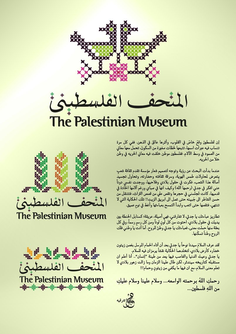 Logo Submission: The Palestinian Museum