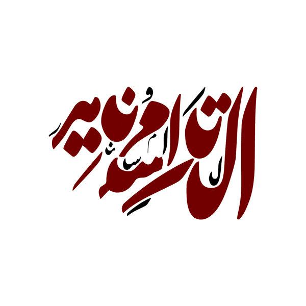 تصميم شعار لبيدج ألتراس منير