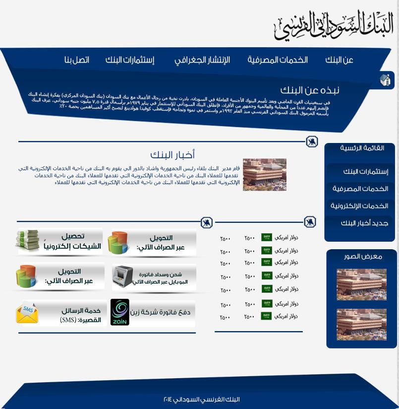 تصور للبنك السوداني الفرنسي