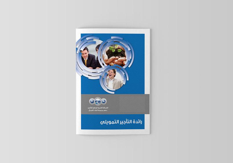 ANL Brochure Cover