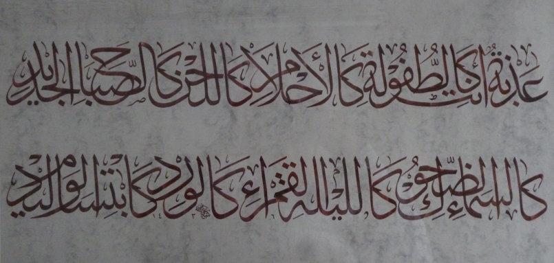 من أعمالي بفن الخط العربي Arabic calligraphy
