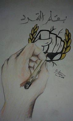 القلم المتمرد