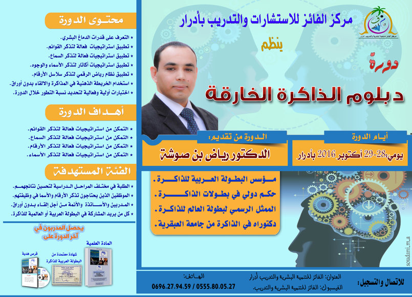 اعلان مدرب التنمية البشرية