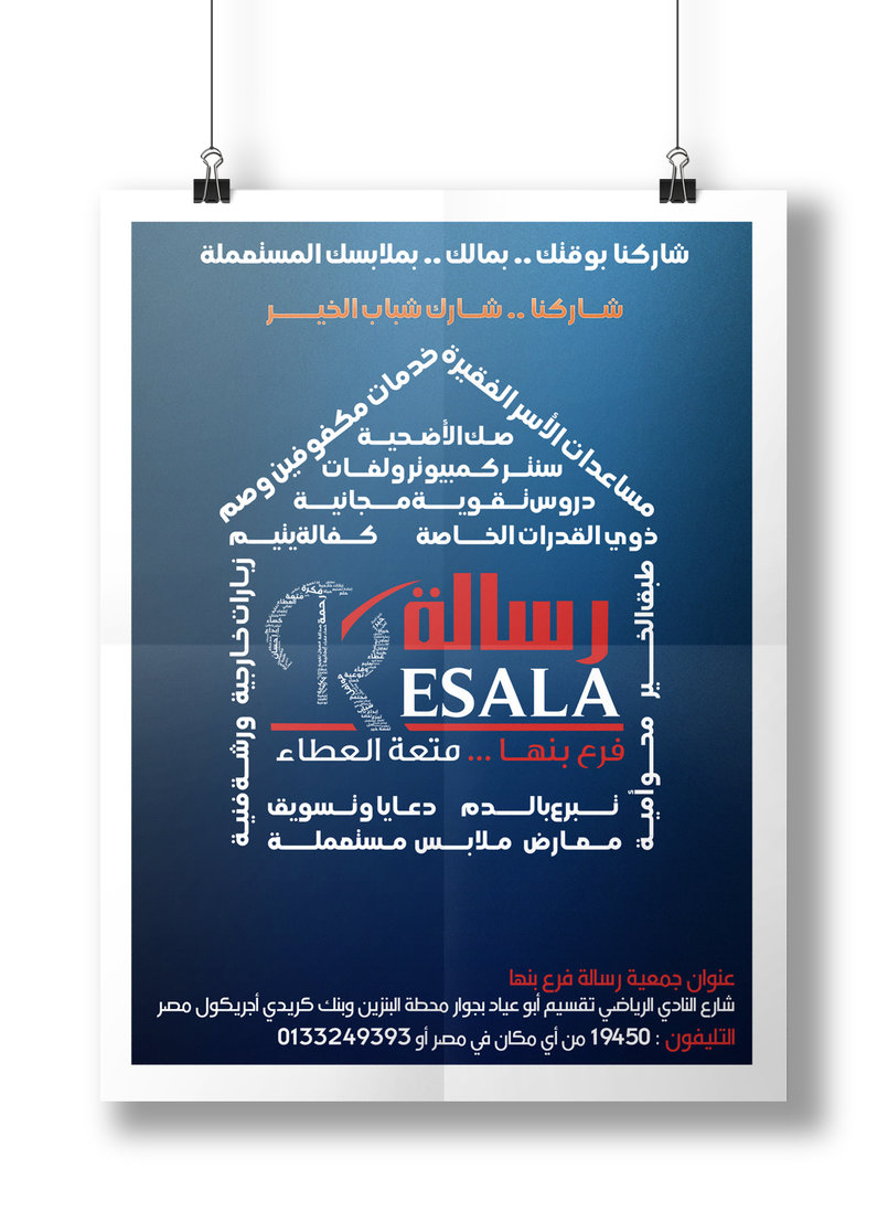جمعية رسالة بنها