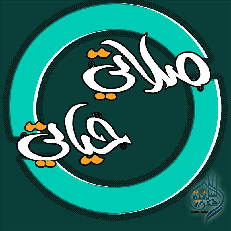 شعار حملة دعوية