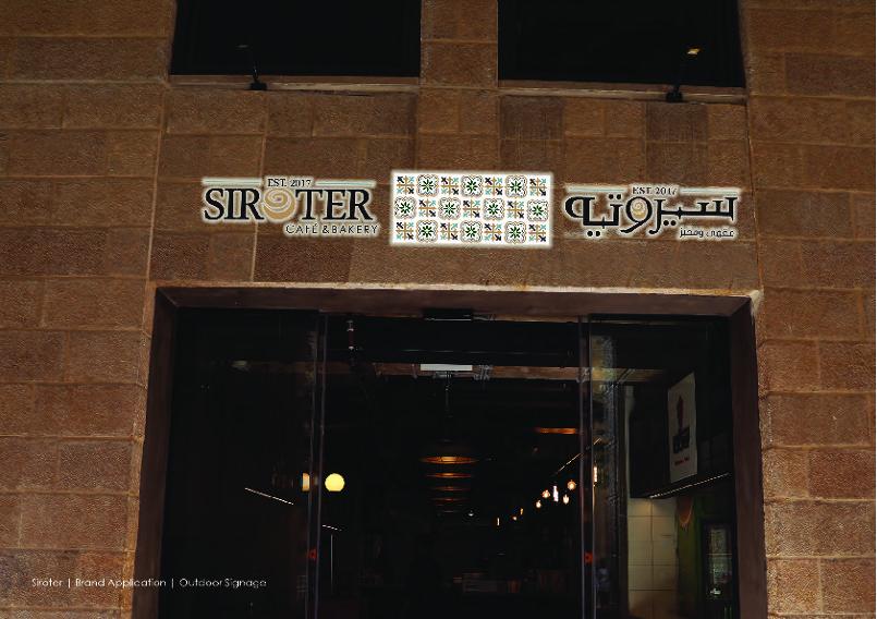 Rebranding proposal for Siroter Cafe - Palestine