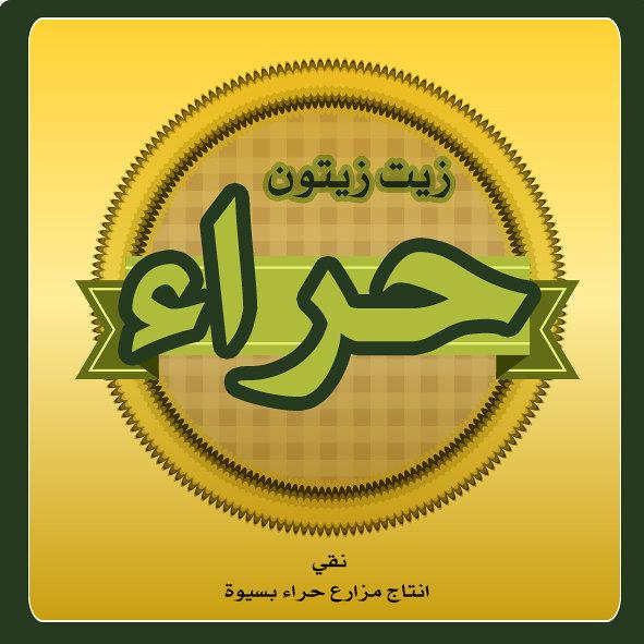 شعار شركة تجارية