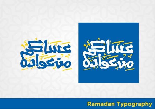 Cozmo ramadan campaign
