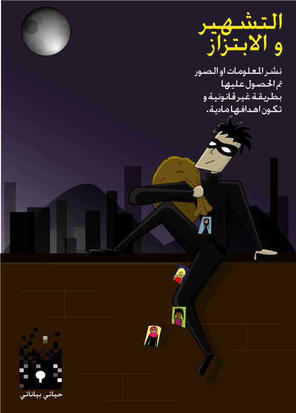 2 - Cyber crime