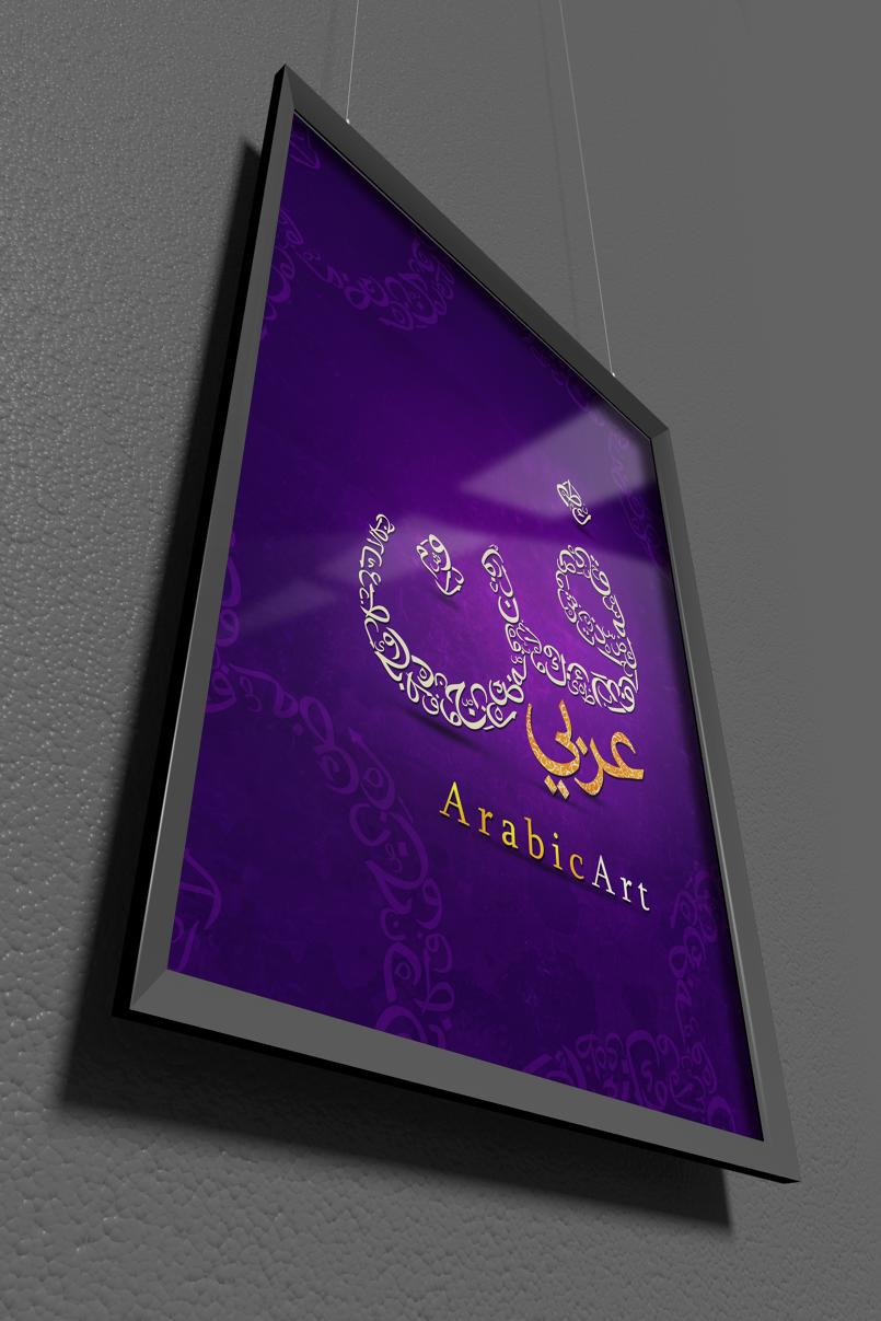 تايبوجرافي فن عربي