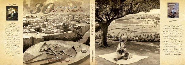 30 days in Jerusalem,,, A table book by salam kanaan , most of his paintings that he done thru his travelling to Jerusalem in the years 1995-1999 , Mr Raef Najm represent me  in the book and dr Hazim Nusiebeh writen article as a home from jerusalem who born and spend all his childhood in the fabulous city the old city of jerusalem , and the architicture Mr Qaddomi who wrote an article about the am