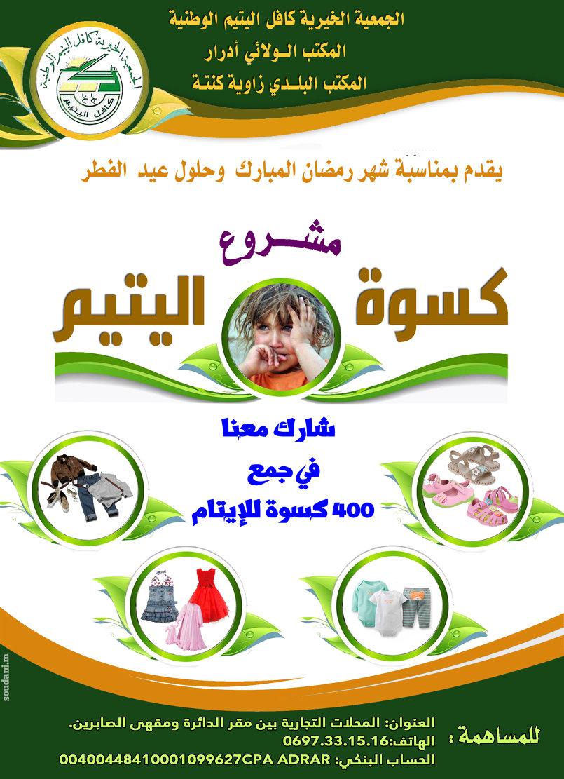 اعلان جمعية خيرية