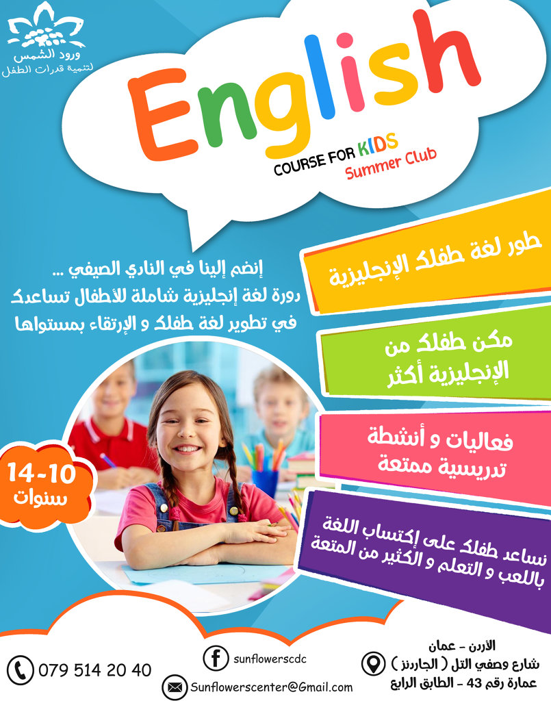 English Course Poster By Summer Otaibi Mk1kp465900