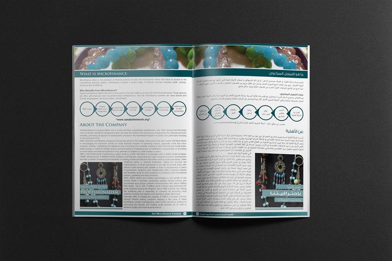 AMC Brochure Inside Pages Sample