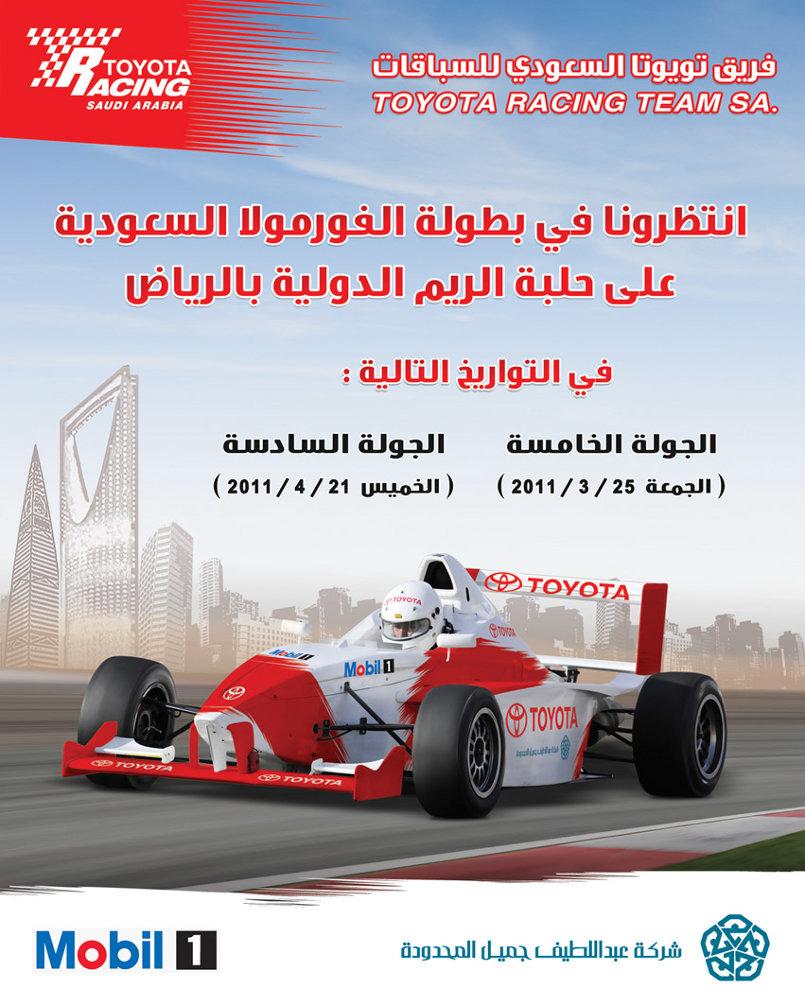 تصميم فكرة اعلان البطولة السعودية للفورمولا 2011
