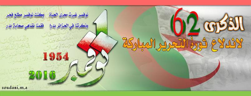 بوستير ذكرى ثورة نوفمبر الجزائرية