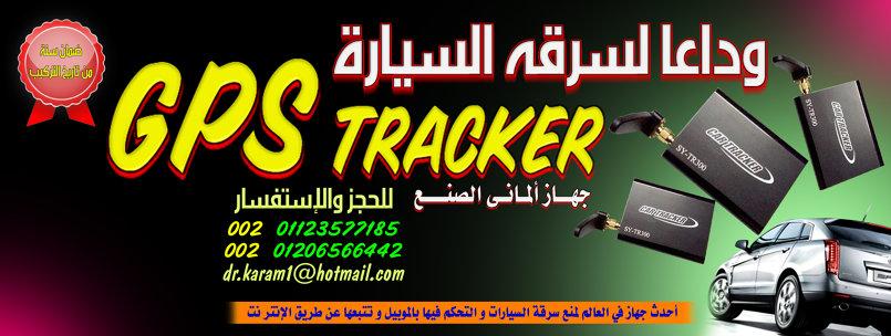 GPS Tracker - جهاز مانع سرقه السيارات