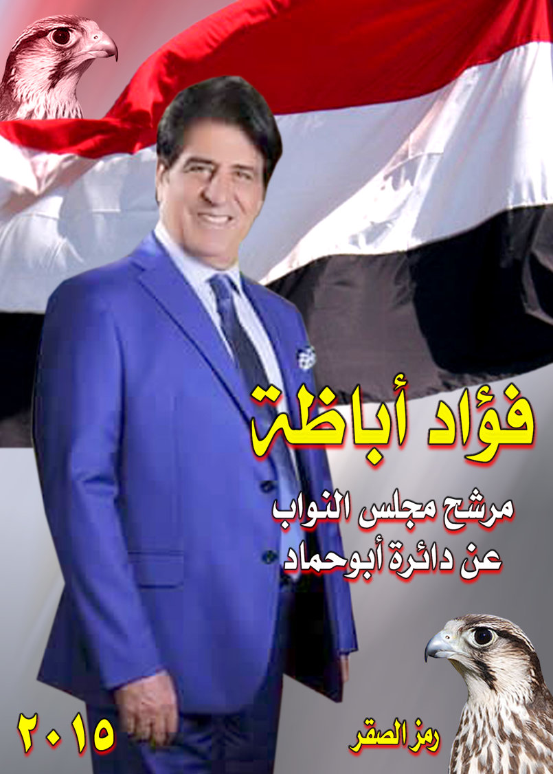 فؤاد أباظة - مرشح مجلس النواب