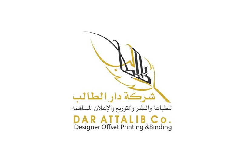 تصميم شعار شركة دار الطالب للطباعة والنشر والتوزيع